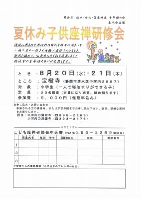 子供坐禅研修会申し込み用紙2