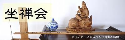 東光寺座禅会 坐禅会140415