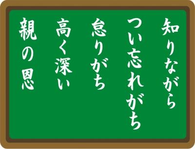 山門の黒板140225