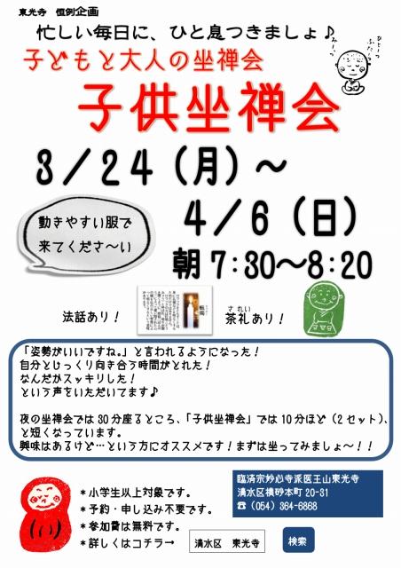 子供坐禅会ポスターH26春