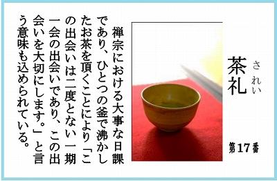 400仏教豆知識シール 17 茶礼