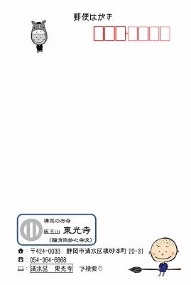 400写経会 絵葉書 表面.jpg