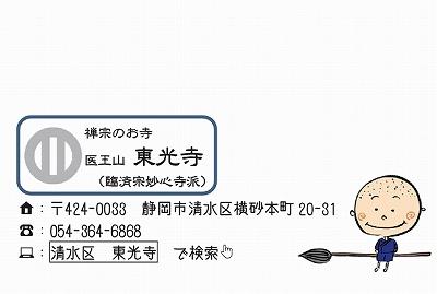 4001024写経会 絵葉書 表面.jpg