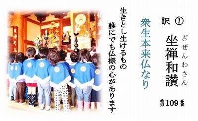 400仏教豆知識シール 109 坐禅和讃 訳1