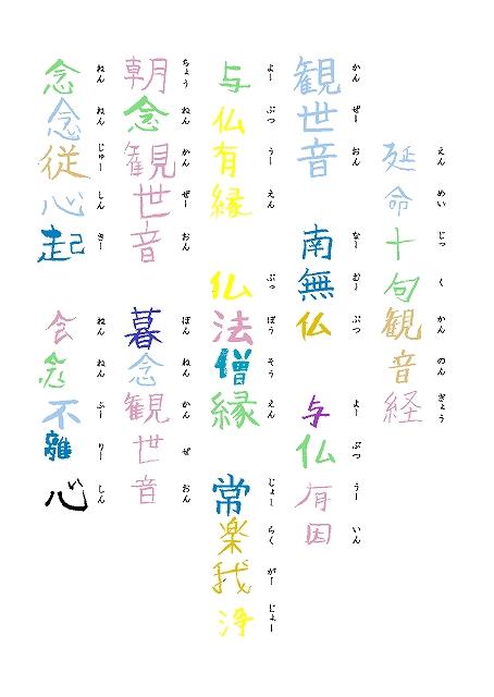 寺子屋体験 延命十句観音経2 カラー