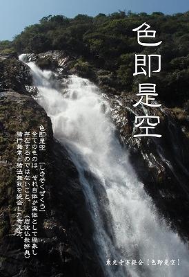 写経会絵葉書 裏面 H2609
