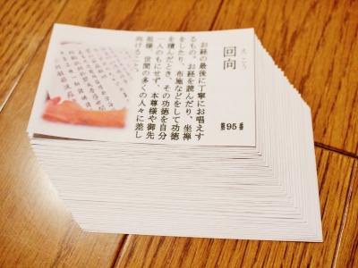 仏教豆知識シール140323