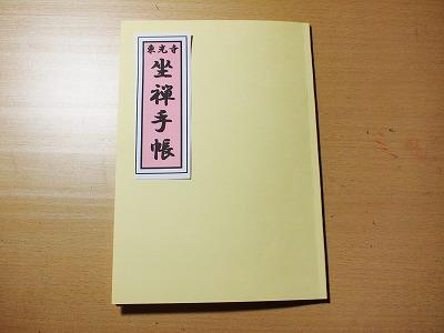 坐禅手帳1404212