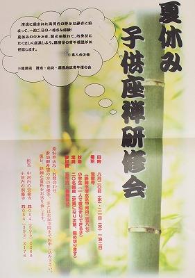 子供坐禅研修会申し込み用紙