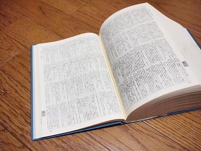 広辞苑で調べてみました2
