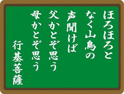 山門の黒板1407