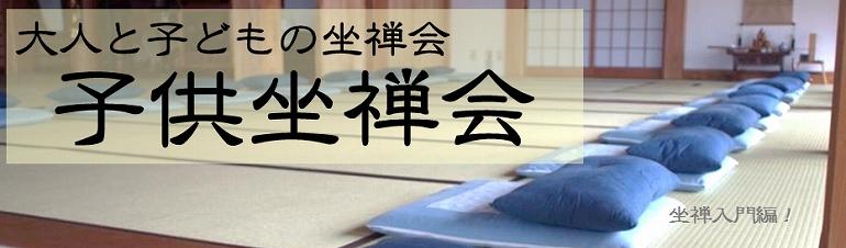 子供坐禅会 ホームページ用バナー