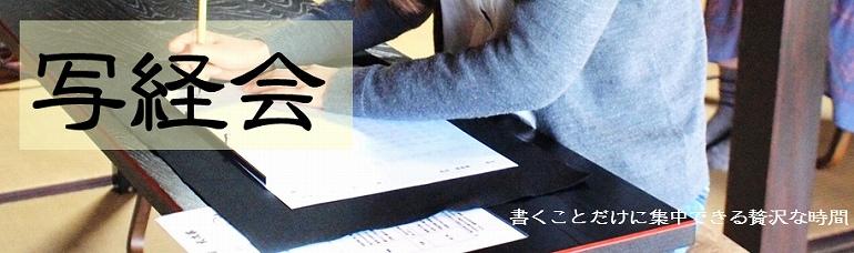 東光寺 静岡市清水区横砂の写経会2