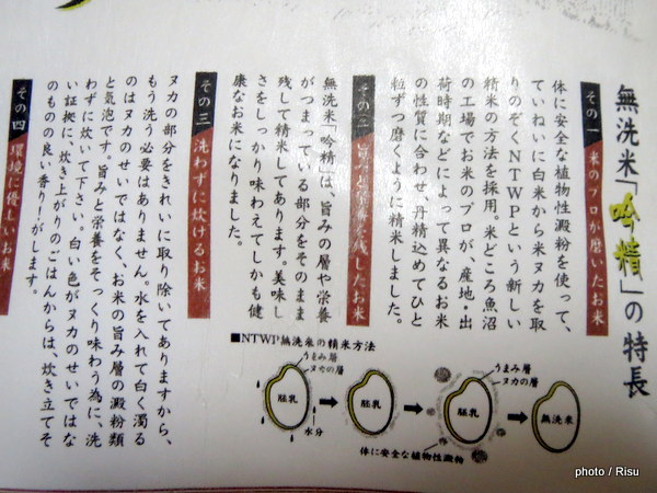 新潟米専門店いなほんぽ【吟精】魚沼産コシヒカリ