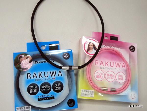 ファイテンRAKUWA磁気ネックレス
