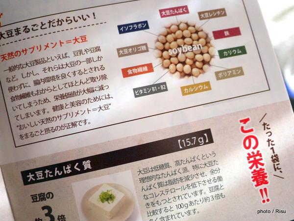 スーパー発芽大豆 黒豆