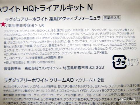 アンプルール【美白】HQトライアルキット
