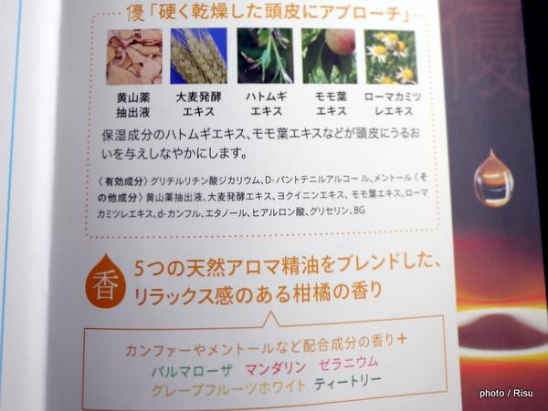 uruotte(うるおって)ハーバルエッセンス