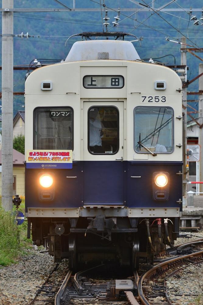 2014年8月28日 上田電鉄別所線 下之郷~大学前 7200系7253F