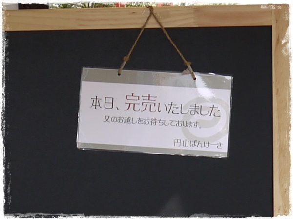 とまぽんさん家~バイキング日誌~-未設定