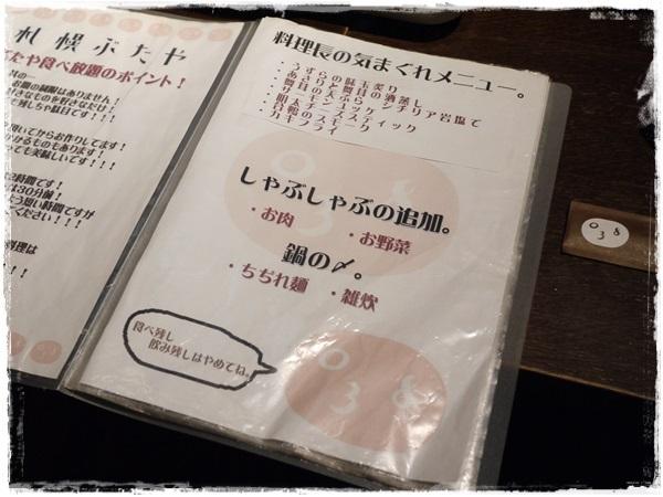 とまぽんさん家~バイキング日誌~-aagcfggg.jpg