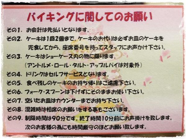 とまぽんさん家~バイキング日誌~-cjbecfjc.jpg