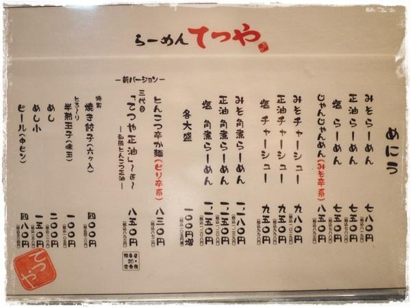 とまぽんさん家~バイキング日誌~-feifihhi.jpg