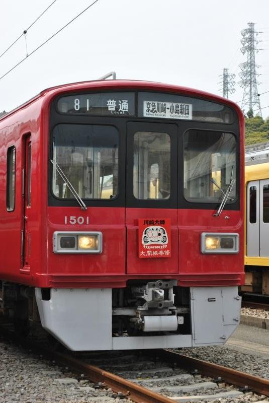 京急ファミリー鉄道フェスタ2014-7