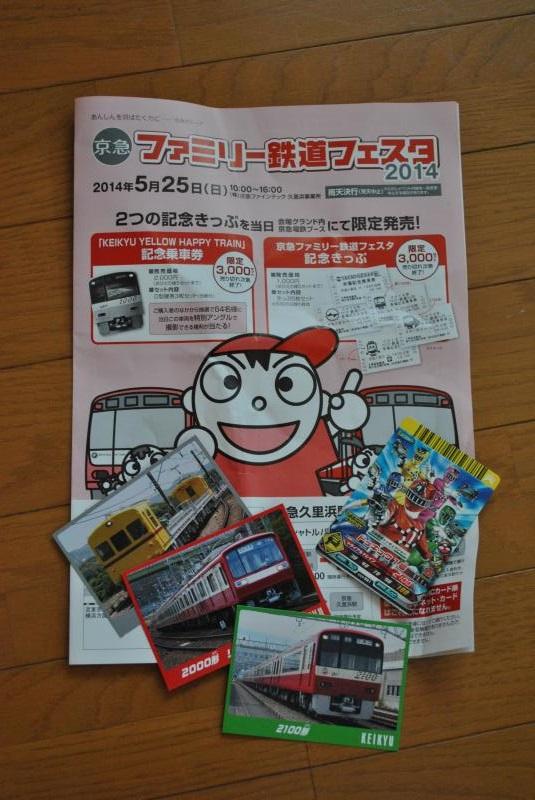 京急ファミリー鉄道フェスタ2014-14