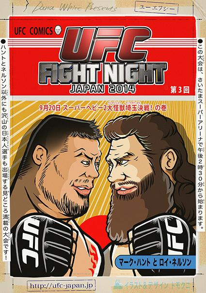 05_UFC原稿風B4_sss