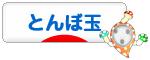 にほんブログ村 ハンドメイドブログ とんぼ玉へ