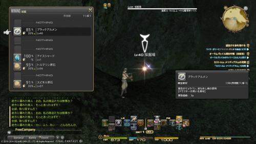 FF14 採掘師-140823