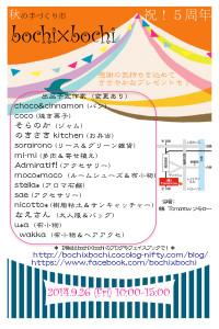 bochibochi.jpg