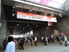 第53回静岡ホビーショー001