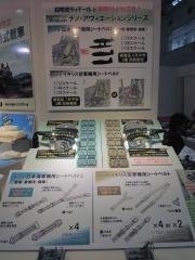 第53回静岡ホビーショー071