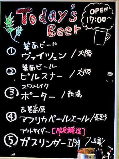 11今日のビール1017_edited
