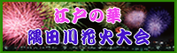 隅田川花火