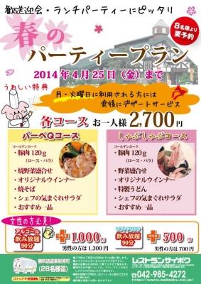 2014春のパーティープラン 最終校正②