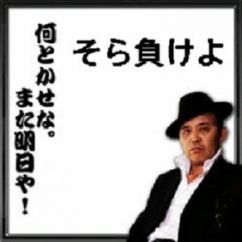 絵日記9・3負け