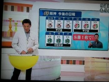 絵日記9・8ヤノスポ4