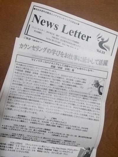 ニュースレター1