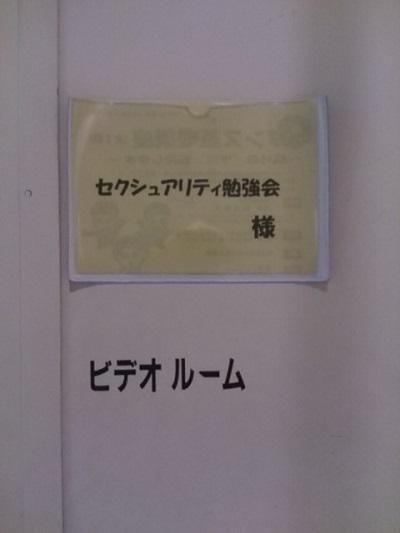 第14回セクシュアリティ勉強会1