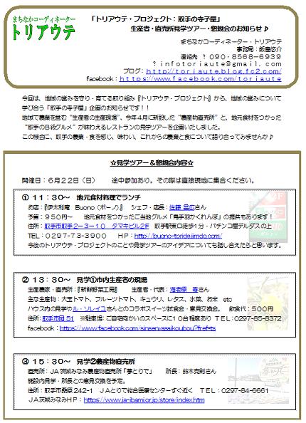 トリアウテ・プロジェクト:取手の寺子屋_生産者・直売所見学ツアー140622
