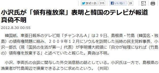 ozawa20120830-koreafxxk-03.jpg