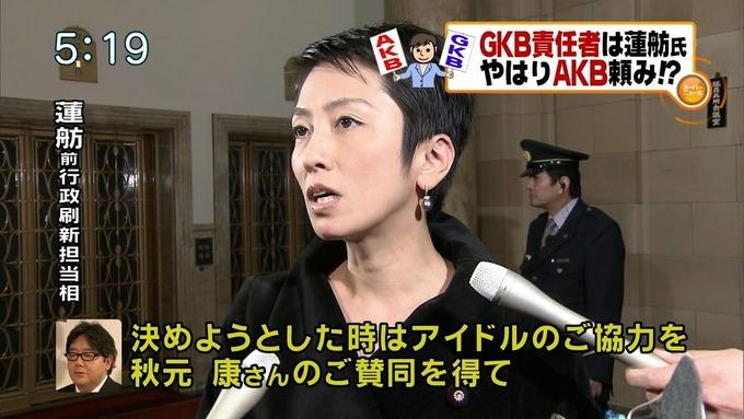 renho20120220_akb48_07.jpg