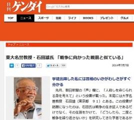 日刊ゲンダイ7月7日