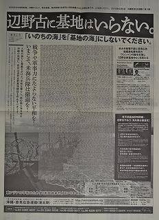沖縄意見広告運動