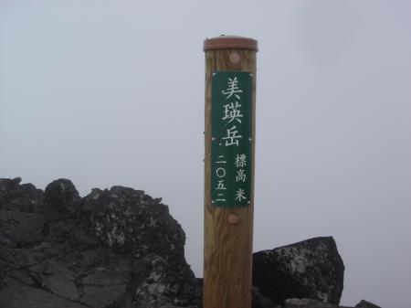 真白の美瑛岳山頂…