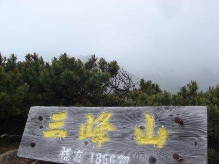 山頂はやっぱり白い(笑)