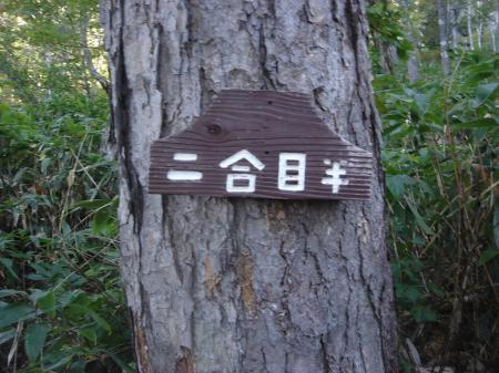 2.5合目親切な標識?